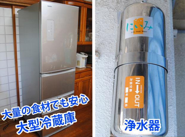 冷蔵庫と浄水器