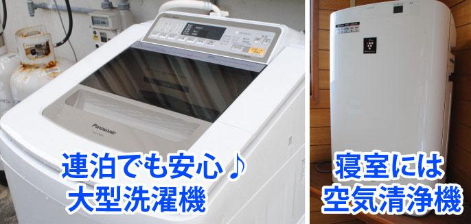 洗濯機と空気清浄機