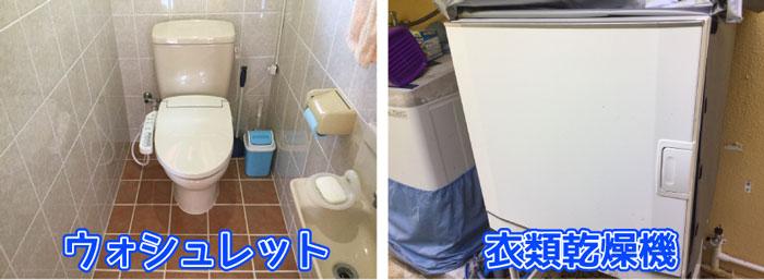 ウォシュレット付きトイレと衣類乾燥機